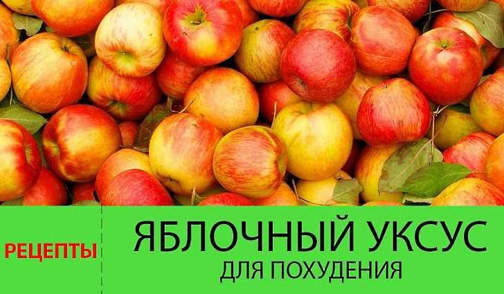 Яблочный уксус - лечебные свойства