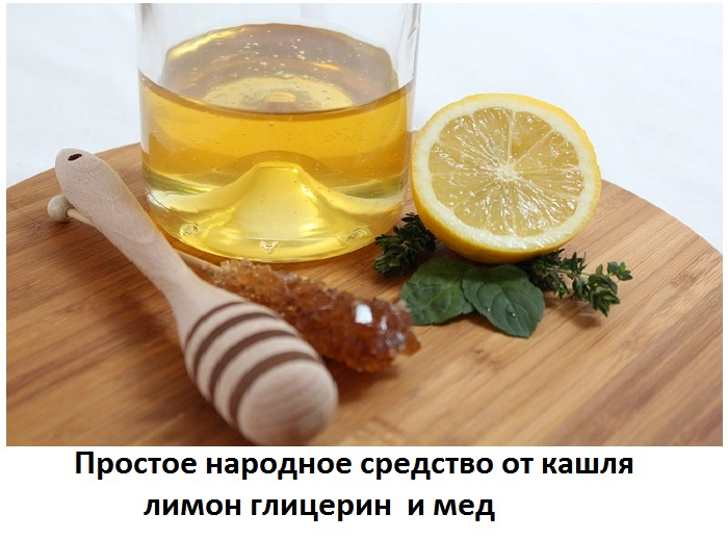 Народное средство от бронхита: мед, глицерин, лимон