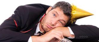 Как избавиться от похмелья в домашних условиях быстро