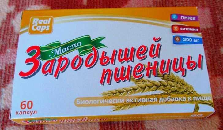 Масло зародышей пшеницы содержит витамин e
