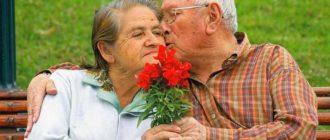 Как лечить старость. Народные рецепты