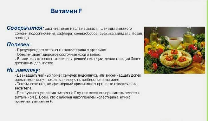 F - витамин молодости. Какое значение имеет для организма человека