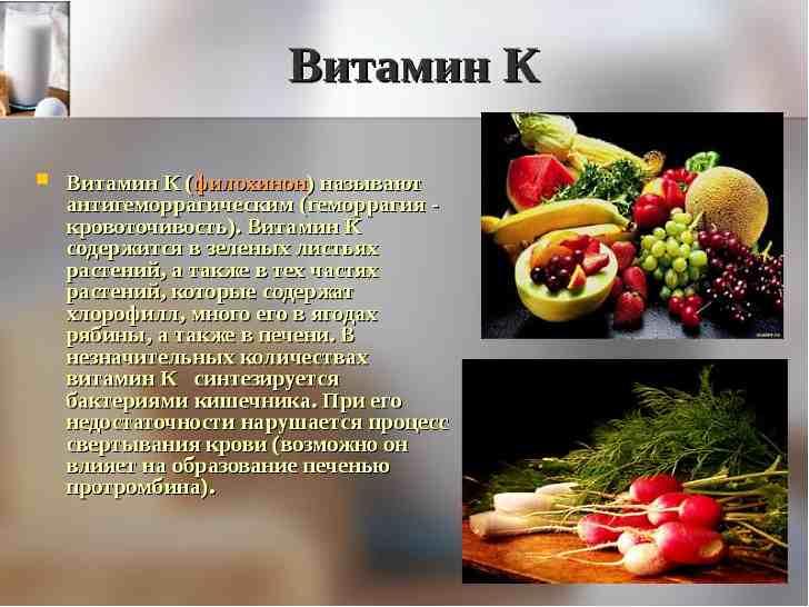 Витамин К (филлохинон) - лечит раны и продлевает жизнь