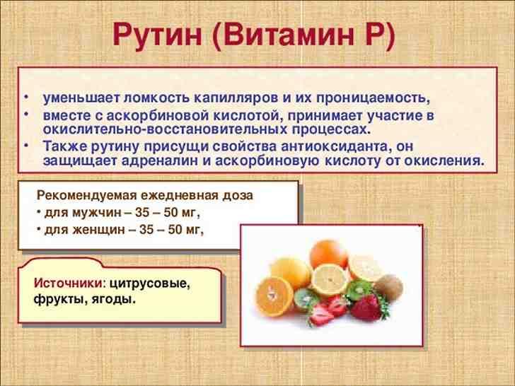 Витамин Р (танины, биофлавоноиды) - укрепляет сосуды