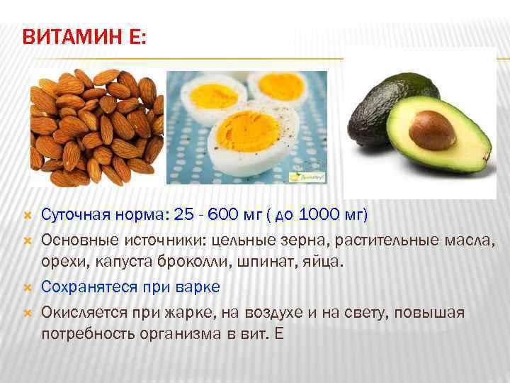 Значение витамин Е (токоферол) для организма человека