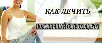 Как лечить остеохондроз поясничного отдела позвоночника в домашних условиях