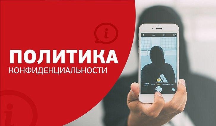 """Политика конфиденциальности на сайте """"Медицина и здоровье"""""""