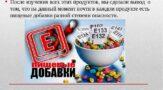 Пищевые добавки е - вред или польза?
