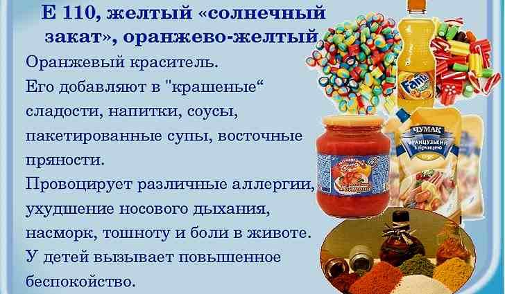 Опасные пищевые добавки е