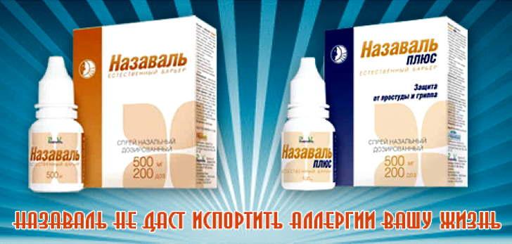 Эффективные спреи от аллергического ринита